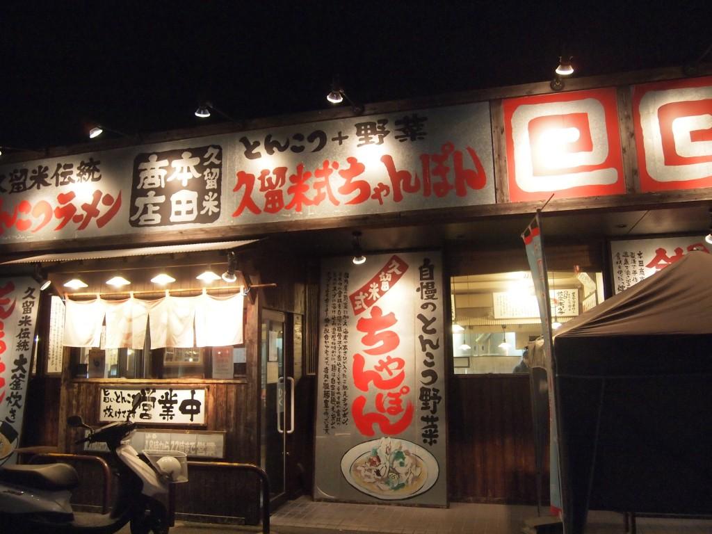 本田商店の外観