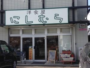 にしむら洋食屋