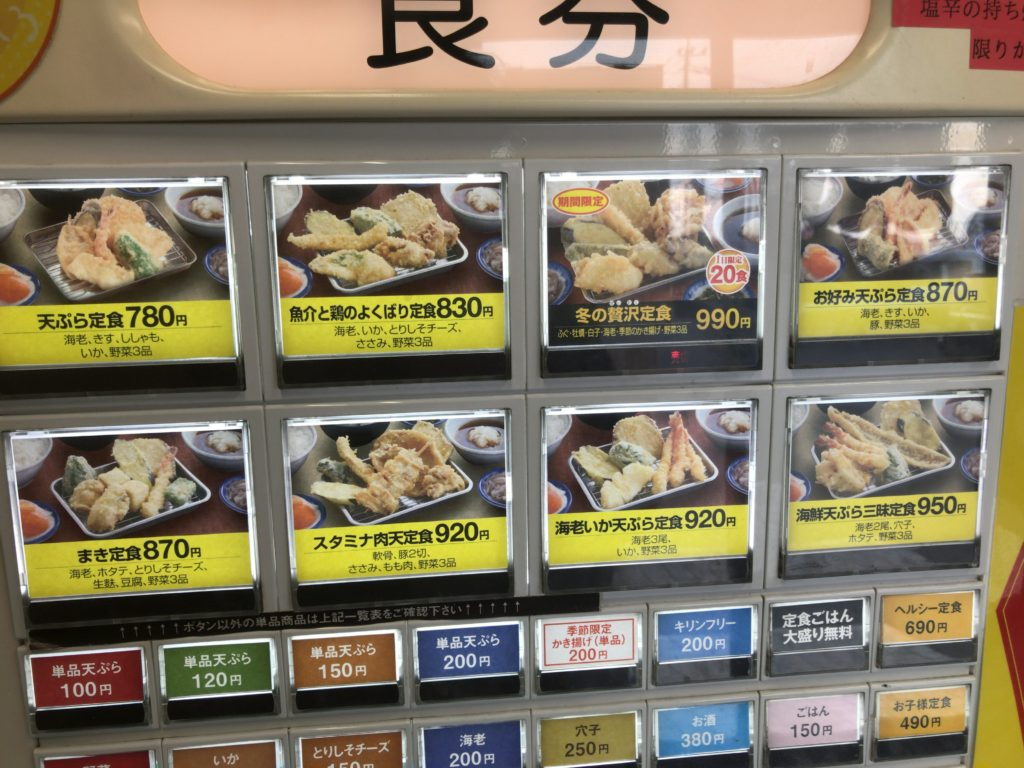 天ぷらの食券