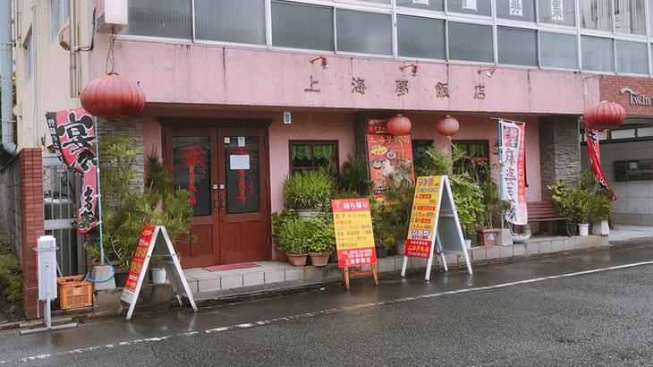 上海夢飯店の外観